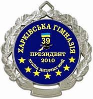 Медаль ювілейна «харківська гімназія №39  президент 2010»
