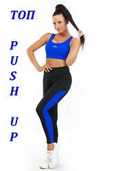 Комплект лосины и топ с ПУШ-АП для фитнеса (синий) женская одежда для йоги и спорта из бифлекса