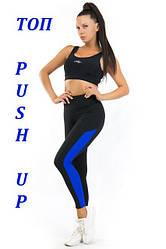 Женский спортивный комплект лосины и топ с ПУШ-АП  (синий) одежда для йоги и фитнеса из бифлекса