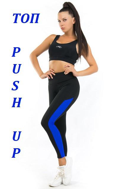 Женский спортивный комплект с ПУШ-АП (42-44; 44-46; 46-48) (синий) одежда для йоги и фитнеса из бифлекса