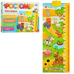 Говорящий обучающий плакат Ростомер Limo Toy M3677 Веселая ферма