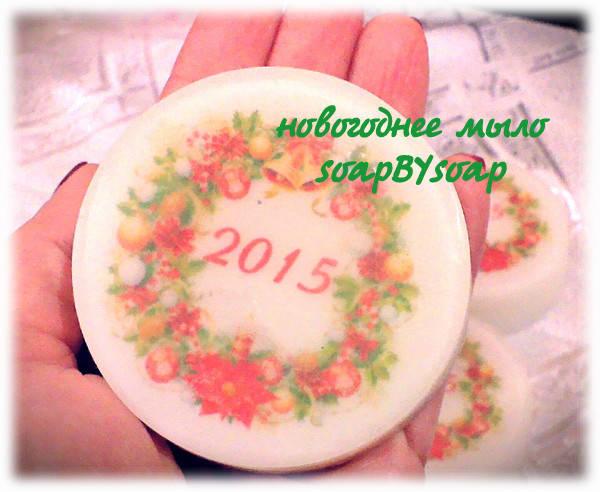 Мыло с картинкой, на водорастворимой бумаге, с символикой нового года!