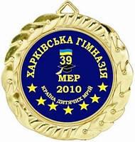Медаль ювілейна «харківська гімназія №39  мер 2010» д 50 мм