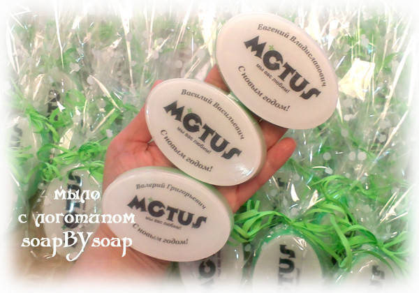 Изготовление корпоративного мыла, с логотипом Вашей компании - оригинальный подарок вашим любимым клиентам!