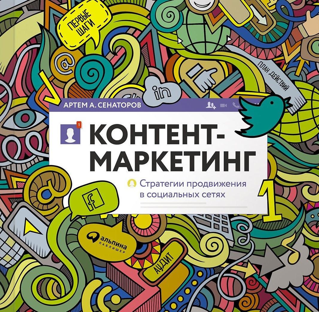Контент-маркетинг: Стратегии продвижения в социальных сетях. Сенаторов Артём.