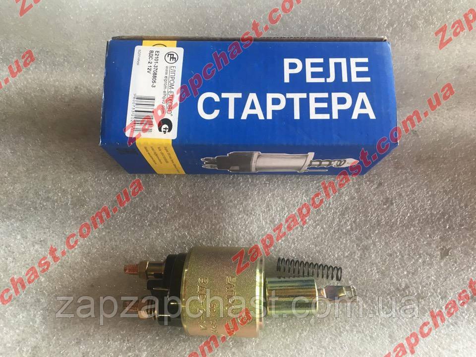 Реле втягивающее Ваз 2101 2102 2103 2104 2105 2106 2107 на белорусский стартер ВДС-2