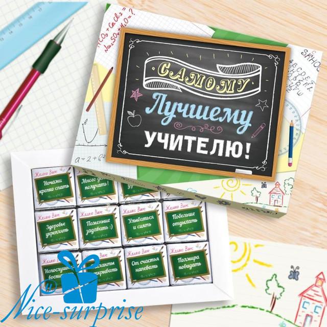 купить подарок на День учителя