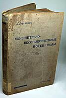 """Книга: """"Окислительно - восстановительные потенциалы и их физиологическое значение"""""""