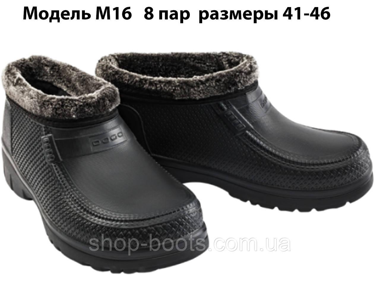 Мужской галош оптом Dagostyle. 41-45рр. Модель Dago М16