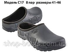 Мужской галош оптом Dagostyle. 41-45рр. Модель Даго С17