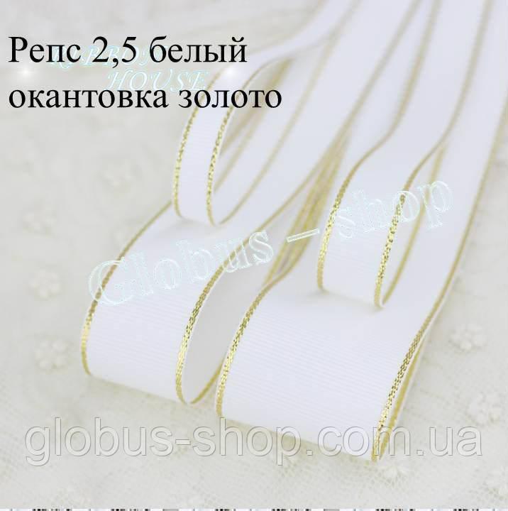 Репс с люрексом белый 25 мм