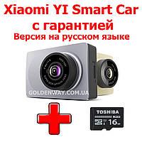 Копия Видеорегистратор Xiaomi YI Smart Car с русским меню WIFI ОРИГИНАЛ + карта памяти на 16Гб