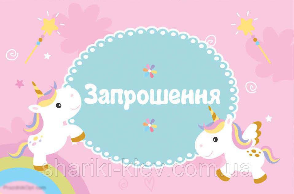 Запрошення Единорог 10 шт. бумажные на День рождения