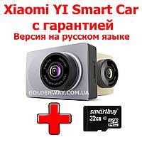 Видеорегистратор Xiaomi YI Smart Car с русским меню WIFI ОРИГИНАЛ + карта памяти на 32Гб