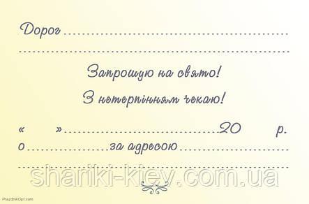 Запрошення Единорог 10 шт. бумажные на День рождения, фото 2