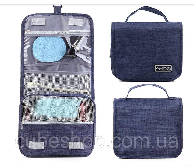 Дорожный органайзер для косметики Travel wash bag (синий)