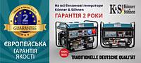 Увеличена гарантия на генераторы KÖNNER&SÖHNEN