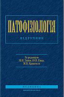 Патофізіологія: підручник (ВНЗ ІІІ—ІV р. а.). М.Н. Зайко, Ю.В. Биць, М.В. Кришталь та ін. 6-е вид., переробл.