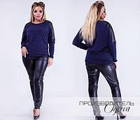 Женский костюм свободная кофта с кожаными вставками на рукавах+лосины эко кожа 48, 50, 52, 54