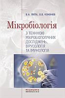 Мікробіологія з технікою мікробіологічних досліджень, вірусологія та імунологія: підручник (ВНЗ І—ІІІ р. а.)