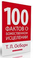 100 фактов о Божественном исцелении. Осборн, Т. Л.
