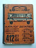 Каталог деталей автомобиля Москвич моделей 412, 427 и 434