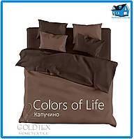Комплект постельного белья Goldtex(Голдтекс) Colors of life- Капучино(1.5-полуторный размер)