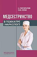 Медсестринство в психіатрії і наркології: підручник (ВНЗ І—ІІІ р. а.). 3-є вид. Погорєлов І.І., Сезін С.Ю.