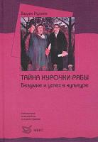 Тайна Курочки Ряба. Безумие и успех в культуре. Вадим Руднев