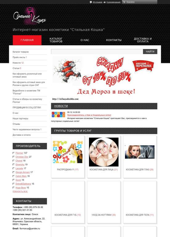 """Интернет-магазин косметики """"Стильная Кошка"""""""