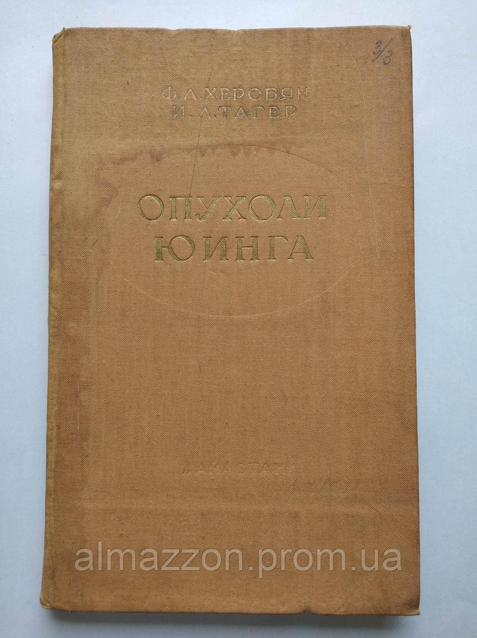 Ф.Херобян Опухоли Юинга