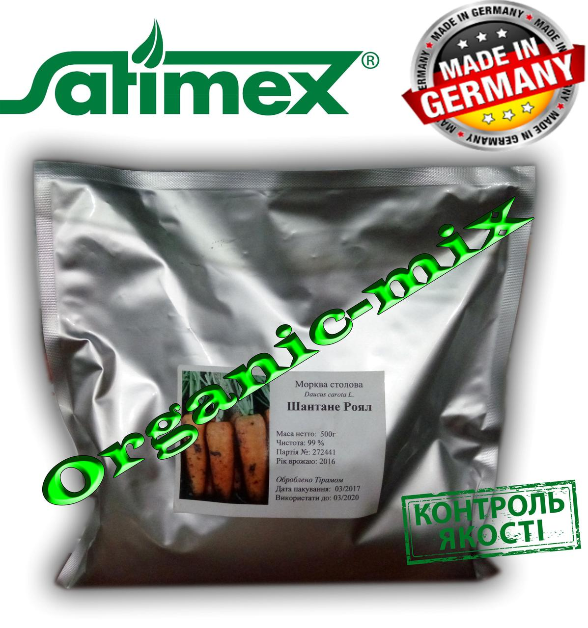 Морковь средне поздняя Шантане Роял ТМ Satimex (Германия), проф. пакет 500 грамм