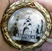 Медаль під  замовлення сувенірна  МА001 двостороння, фото 1