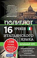 16 уроков итальянского языка. Начальный курс + 2 DVD. Кржижевский А.М. ЭКСМО
