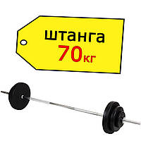 Штанга 70 кг разборная фиксированная прямая наборная для дома домашняя, фото 1