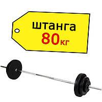Штанга 80 кг разборная фиксированная прямая наборная для дома домашняя