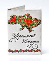 """Обложка на паспорт эко кожа """"Український паспорт"""""""