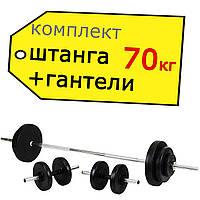Гантели 2*21 кг + Штанга 70 кг (Комплект), фото 1