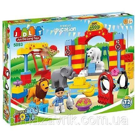 """Конструктор JDLT 5093 (Аналог Lego Duplo) """"Зоопарк"""" 72 детали"""