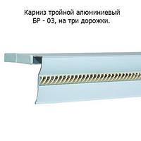 Алюминиевый карниз на три дорожки БР - 03 с декоративной косичкой