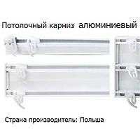 Алюминиевый потолочный карниз однорядный Польша