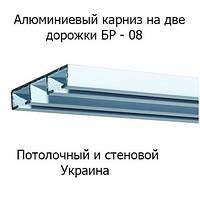 Алюминиевые двойные карнизы БР-08 потолочный и стеновой Украина