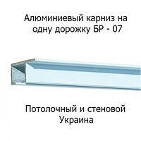 Алюминиевые одинарные карнизы БР-07 потолочный и стеновой Украина