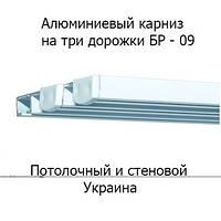 Алюминиевые тройные карнизы БР-09 потолочный и стеновой Украина
