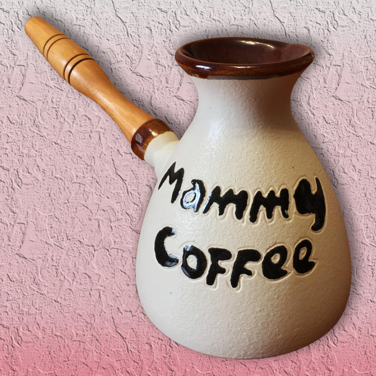 Турка Mammy Coffee™ керамическая матовая на 450 мл.