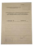 Картон для переплета архивных дел именные 2,0мм Формат 320*230 Упаковка 25 комплектов