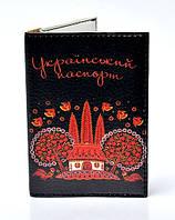 "Обложка на паспорт экокожа ""Садок вишневий коло хати"""