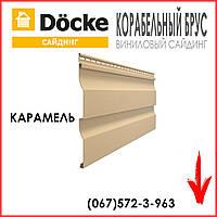Сайдинг виниловый  стеновой - карамель! Панель 3,60м х 0,23.  Гарантия качества. Фасадный сайдинг декке.