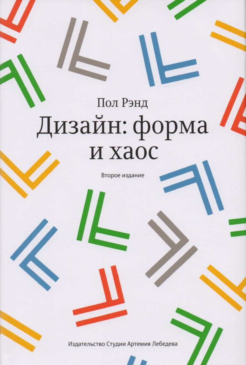 Дизайн: форма и хаос. 2-е изд. Рэнд Пол.