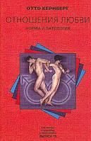 Отношения любви: норма и патология. Отто Кернберг